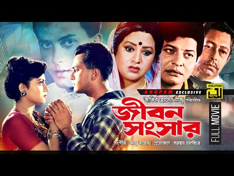 Xxx Mp4 Jibon Songsar জীবন সংসার Salman Shah Shabnur Bangla Full Movie 3gp Sex