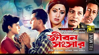 Jibon Songsar | জীবন সংসার | Salman Shah & Shabnur | Bangla Full Movie