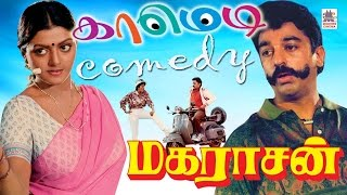 maharasan super hit Kamal Goundamani Senthil  comedy |மகராசன் கமல் கவுண்டமணி   சூப்பர்ஹிட் காமெடி