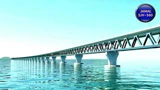 পদ্মা সেতু আপডেট নিউজ ১কিঃমিঃ দৃশ্যমান ! padma bridge latest news
