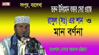শানে রিসালাত   Mowlana Nesar Ahmed Syleti   Bangla Waz Mahfil   ICB Digital   2017