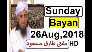 Mufti Tariq Masood Latest Sunday Bayan [26 August, 2018]