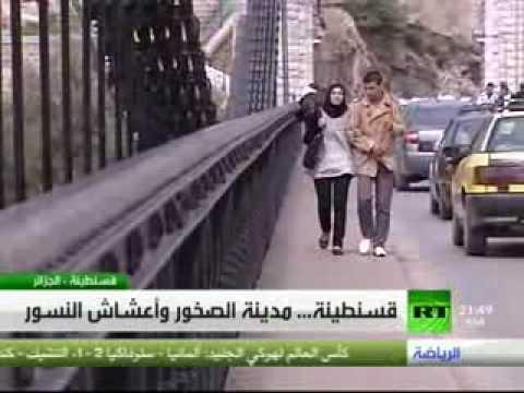 قسنطينة الجزائرية .مدينة الجسور المعلقة