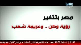 تحت شعار مصر بتتغير.. رؤية وطن.. وعزيمة شعب