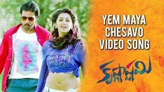 Krishnashtami Full Video Songs - Yem Maya Chesavo Video Song - Sunil, Nikki Galrani