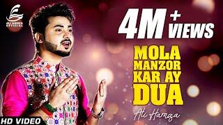Maula Manzoor Kar Ay Dua   Kalam by Ali Hamza   New Qaseeda 2018