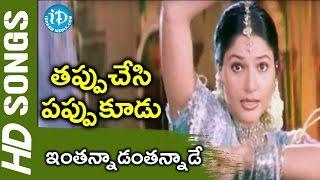 Intannade Antannade Gangaraju Video Song - Tappuchesi Pappu Koodu Movie    Mohan Babu, Srikanth