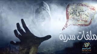 رعب أحمد يونس ( ملفات سرية | قصص رعب حقيقية تعرض ليها المعلمين ) فى كلام معلمين على الراديو9090
