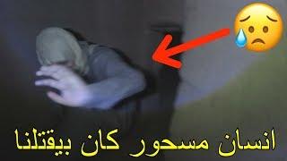 مغامرت بيت المسحور...فجأه طلع لنا!!!