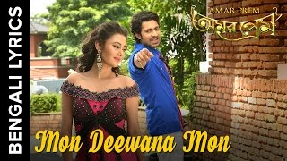 Mon Deewana Mon Song with Bengali Lyrics   Amar Prem Bengali Movie 2016