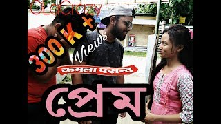 কমলা পছন্দ প্ৰেম || kamala pasand prem || OLaCrazy || new Assamese comedy video