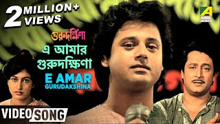E Amar Guru Dakshina | Guru Dakshina | Bengali Movie Video Song | Kishore Kumar Song