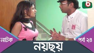 Bangla Comedy Natok | Noy Choy | Ep - 24 | Shohiduzzaman Selim, Faruk, AKM Hasan, Badhon