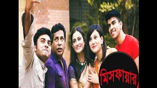 Misefire (মিসফায়ার) [HD] by Bangla Romantic Natok | FT- Mosharraf Karim & Salman Muqtadir