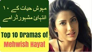 Mehwish Hayat Top 10 Drama Serials | T10PP