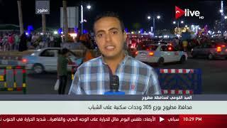متابعة لـ احتفالات محافظة مطروح بعيدها القومي
