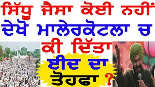 sidhu on malerkotla eid/give surprice gift/must watch and share