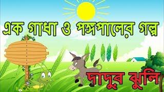 এক গাধা ও পঙ্গপালের গল্প (দাদুর ঝুলি ) episode-4