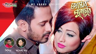 Joshnar Lukochuri | Shishir & Anwesha | Bangla New Song 2017