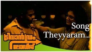 Theyyaram | TRIVANDRUM LODGE | New Malayalam Movie Video Song | Jayasurya | HoneyRose