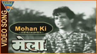 Mela Hindi Movie    Mohan Ki Muraliyaa Baaje Video Song    Dilip Kumar, Nargis    Eagle Hindi Movies