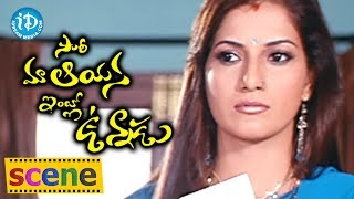Ruthika and Goutham Romantic Scene - Sorry Maa Aayana Intlo Unnadu Movie || Romance Of The Day #311