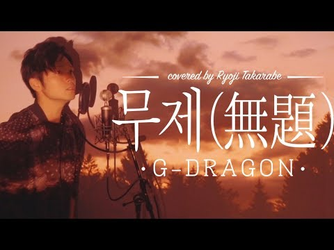 【日本語歌詞】G-DRAGON - '무제(無題) (Untitled, 2014)' / Japanese cover