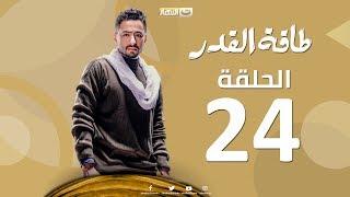 Episode 24 - Taqet Al Qadr Series | الحلقة الرابعة و العشرون - مسلسل طاقة القدر