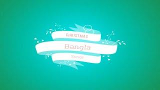 বড়দিনের বাংলা গান (Christmas Bangla Songs)