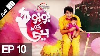 Bubu Ki Beti Episode 10 | Aplus | Top Pakistani Dramas