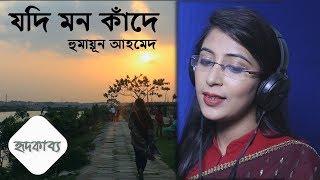 Jodi Mon Kade - By Humayun Ahmed Recited By: Tasrima Nahid Tanni (Bangla Kobita Abritti)