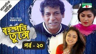 Brihospoti Tunge | Drama Serial | Episode 20 | Mosharraf Karim | Mishu Sabbir | Sanjida Preeti