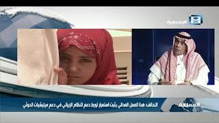 منيف الحربي: اطلاق الصواريخ من صعدة يدل أن ميليشيات الحوثي انحسرت جغرافيا على الأرض