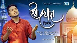 Ya Khoda |  Imran Feat Milon | Islamic Song | Lyrical Video | Bangla New Islamic  Song | Full HD