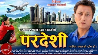 New Nepali Movie 2015/2072 PARDESHI