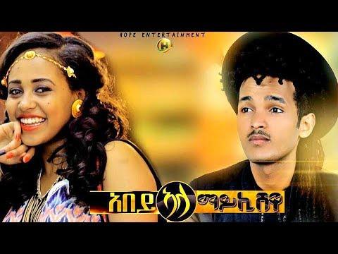 Mykey Shewa - Abey Ala | ኣበይ ኣላ - New Ethiopian Tigrigna Music 2017 (Official Video)