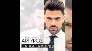 Κωνσταντίνος Αργυρός - Τα Κατάφερες Ρεφρέν || Konstantinos Argyros - Ta Kataferes Refren 2016