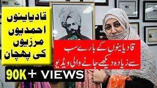 Qadiani ki perchance - History In Urdu - Documentary In Urdu  - History of Mirza Qadiani