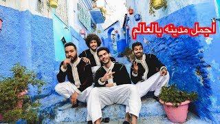 مدينه زرقاء بالكامل | اجمل مكان بالعالم | المغرب
