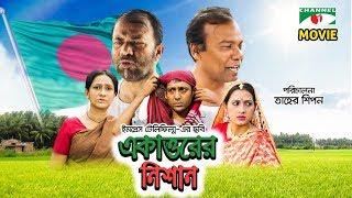 Ekattorer Nishan   Bangla Movie   Fazlur Rahman Babu   Shahadat   Monira Mithu   Channel i TV