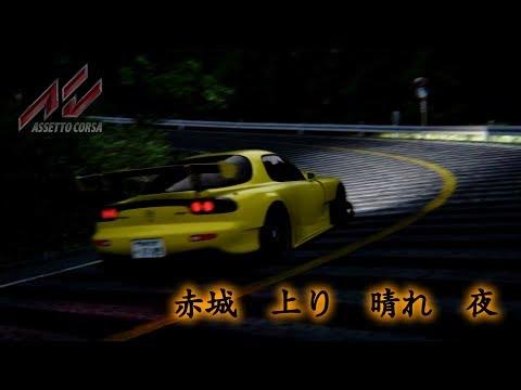 Xxx Mp4 【Assetto Corsa】Akagi UH Night TA 3 40 XXX RE Amemiya FD3S Download Links In Description 3gp Sex