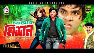 Danger Mission | Bangla Movie | Rubel, Munmun, Misha Showdagor | Super Hit Bangla Action Movie 2017