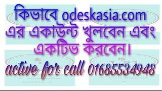 কিভাবে odeskasia.com এর একাউন্ট খুলবেন এবং একটিভ করবেন। reff 1016 m 01685534948