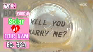 [We got Married4] 우리 결혼했어요 - Eric Nam