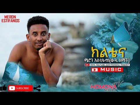 HDMONA ክልቴና ብ ሜሮን እስቲፋኖስ Klitena by Meron Estifanos New Eritrean Music 2021
