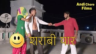 andi chore haryanvi comedy movie diwali sharabiya ki / दिवाली शराबिया की/ANDI CHHORE