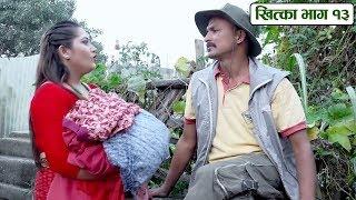 Nepali Comedy Khitka - 13 | (खित्का भाग-  १३) | कमेडी टेलीसिरियल | Comedy Serial