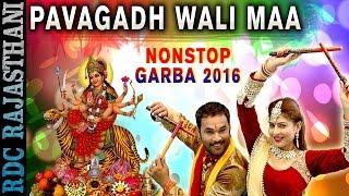 Pavagadh Wali Maa Nonstop Garba | Partham Samru Saraswati Ne | नवरात्री Dandiya स्पेशल | Garba 2016