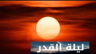 ليله القدر 2018 يوم 26 رمضان 1439   ليلة القدر 2018   تحري ليلة القدر 2018