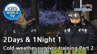 (88)2 Days and 1 Night Season 1   1박 2일 시즌 1 - Cold weather survivor training, part 2
